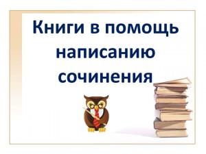 Книги в помощь