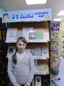 У выставки «Я с книгой открываю мир»
