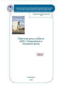 oblozhka-2017-g-1