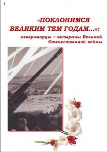 oblPOKLON