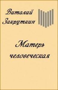 В. Закруткин