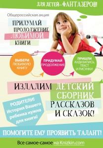 рекламный плакат Конкурса