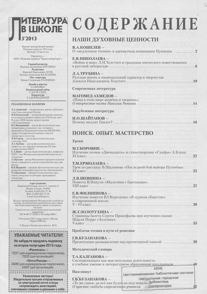 Литература в школе 2013 №5 содержание