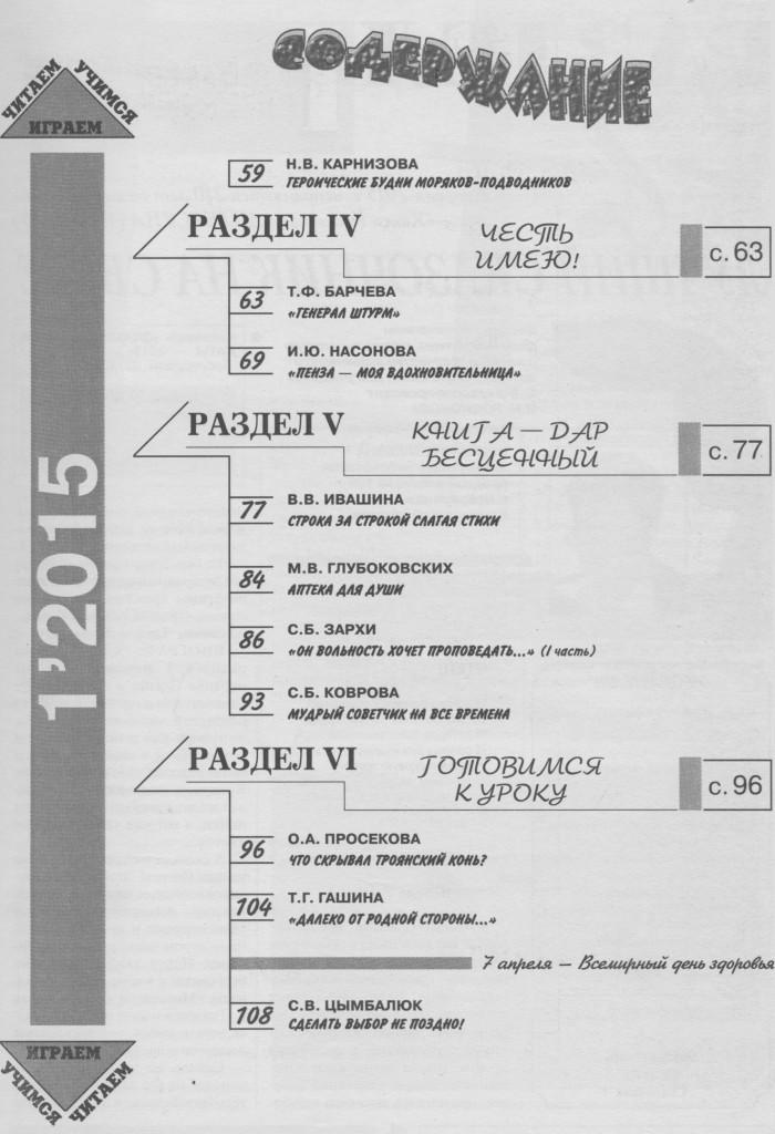 Читаем, учимся, играем 2015 № 1 (2-я страница)