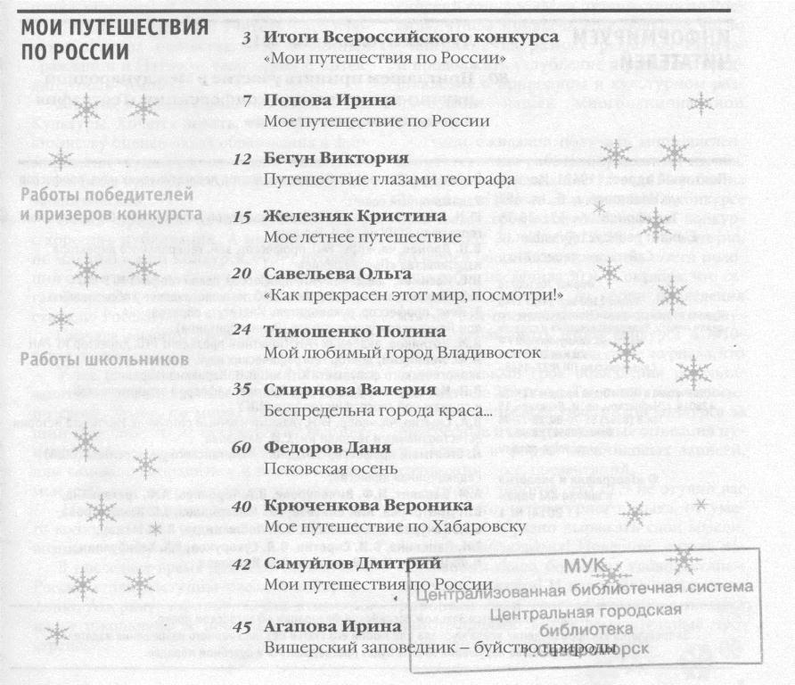 ГиЭ 2014 №1 (1)