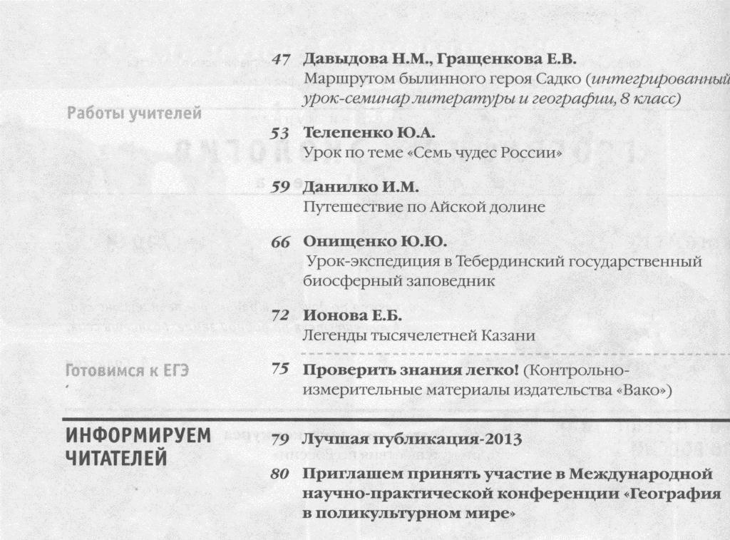 ГиЭ 2014 №1 (2)