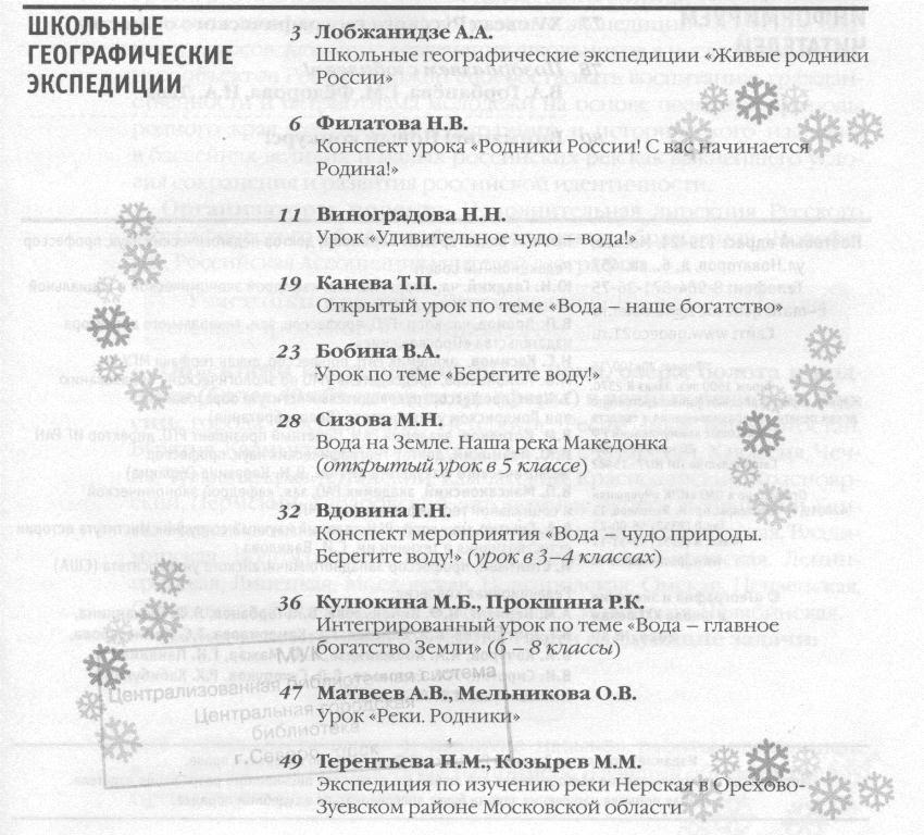ГиЭ 2014 №10 (1)