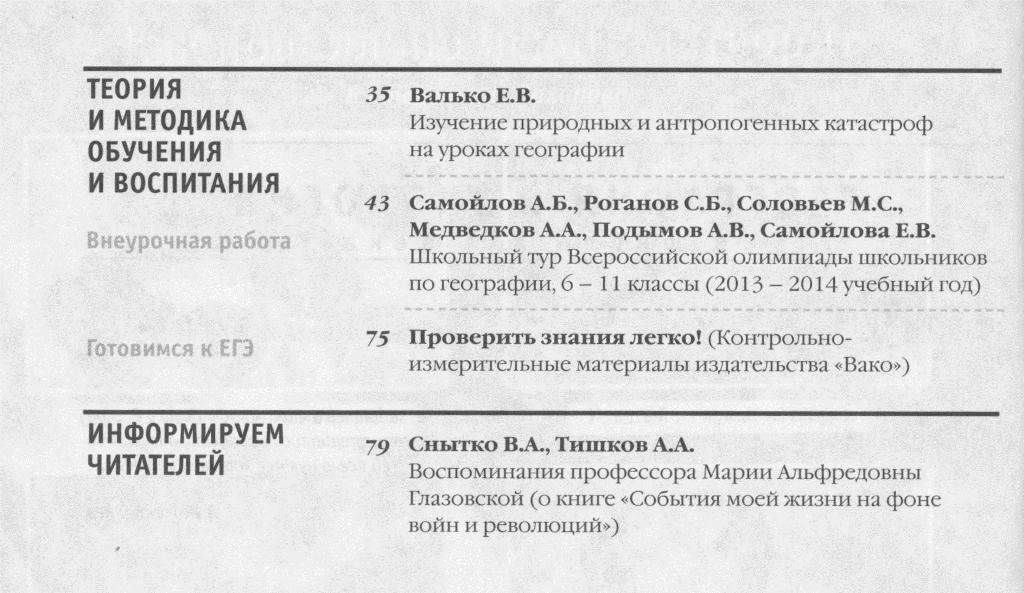 ГиЭ 2014 №2 (2)