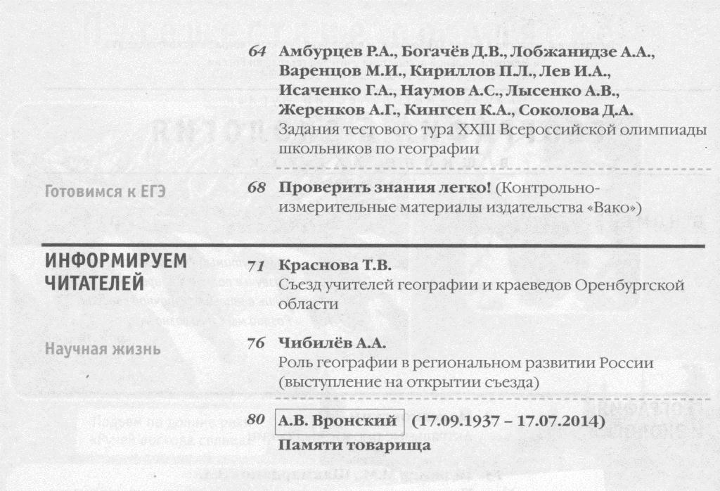 ГиЭ 2014 №7 (2)