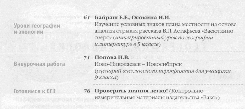 ГиЭ 2014 №8 (2)