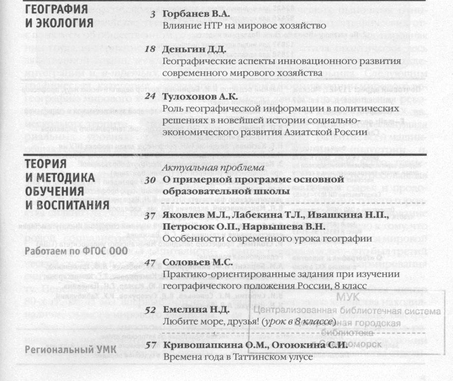 ГиЭ 2014 №9 (1)