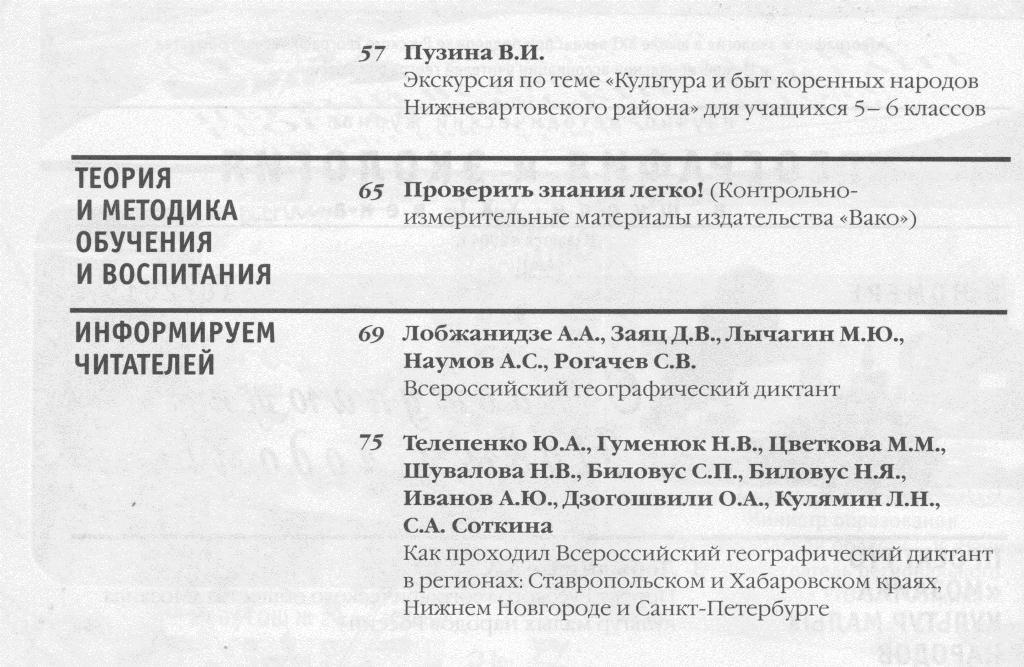 ГиЭ 2015 №10 (2)
