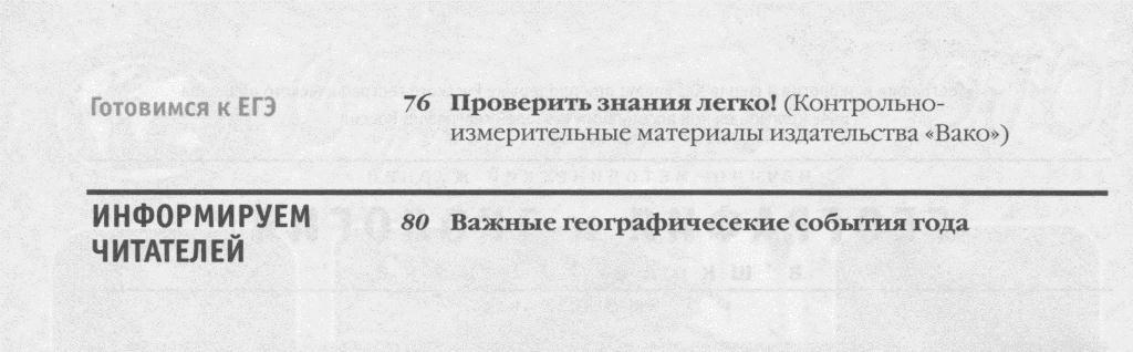 ГиЭ 2015 №6 (2)