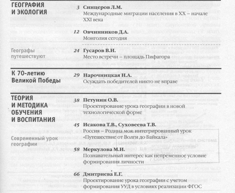 ГиЭ 2015 №9 (1)
