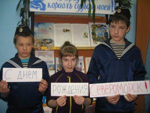 С днем рождения, Североморск!
