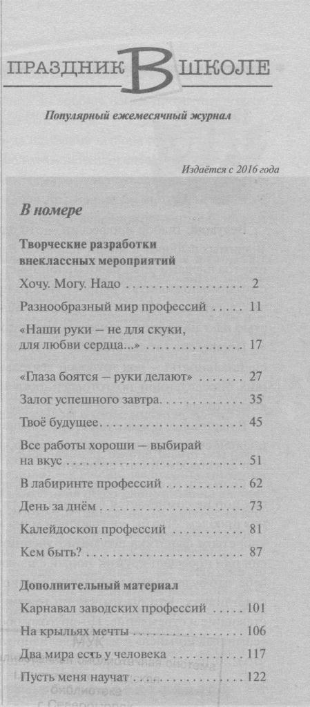 prazdnik-v-shkole-2016-10-soderzhanie