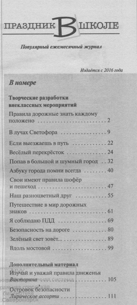 prazdnik-v-shkole-2016-7-soderzhanie