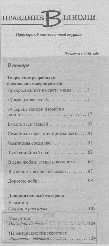 prazdnik-v-shkole-2016-9-soderzhanie
