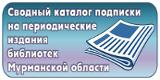 Сводный каталог подписки на периодические издания библиотек Мурманской области