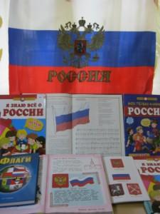 Книжная выставка «Россия – Родина моя»