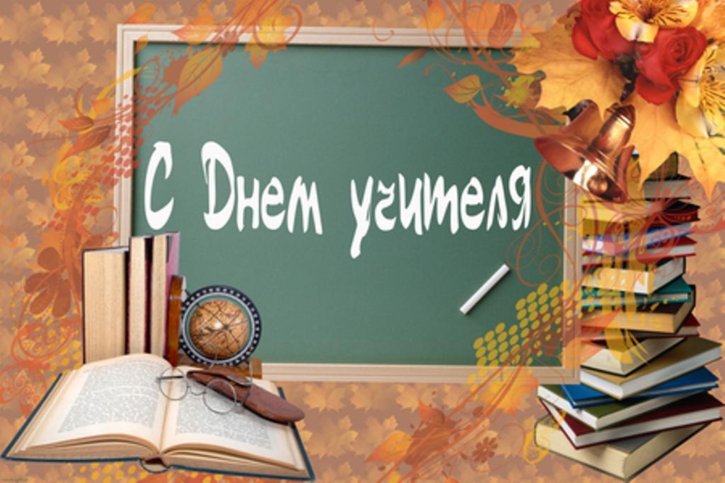 Клавиатура, открытка на тему с днем учителя