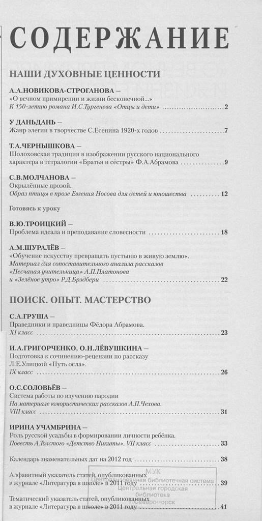 Литература в школе 2011 №12