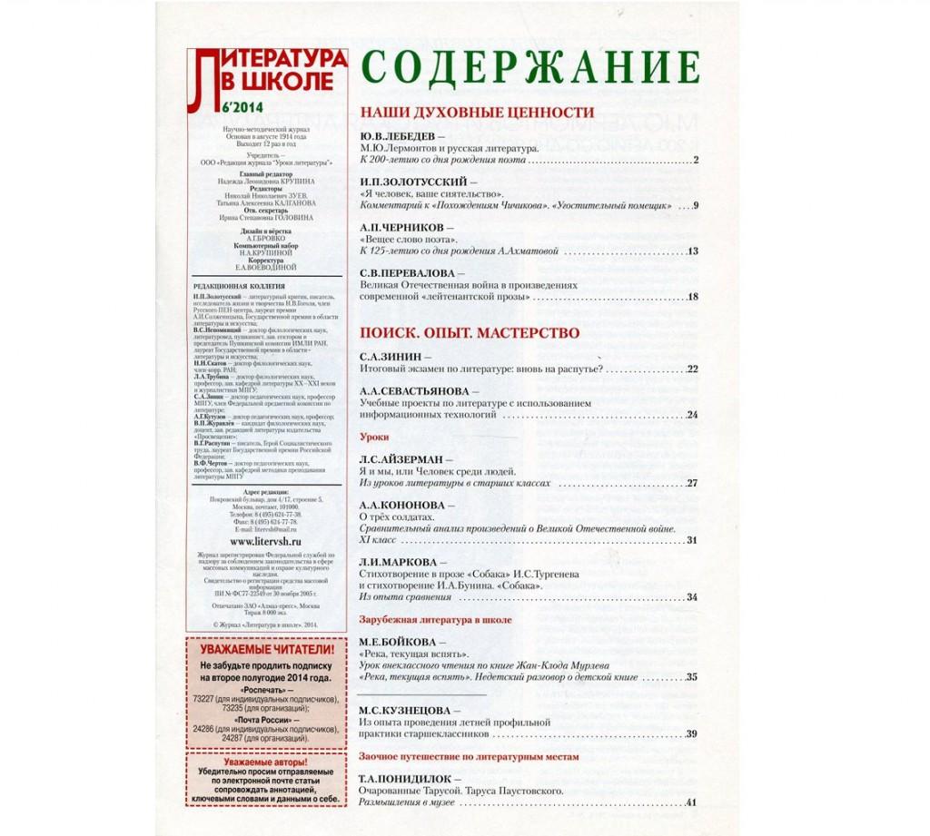 Литература в школе 2014 №6