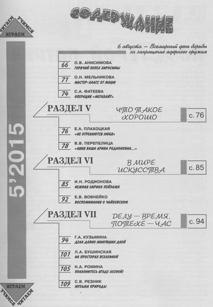 Читаем, учимся, играем 2015 № 5 (2-я страница)