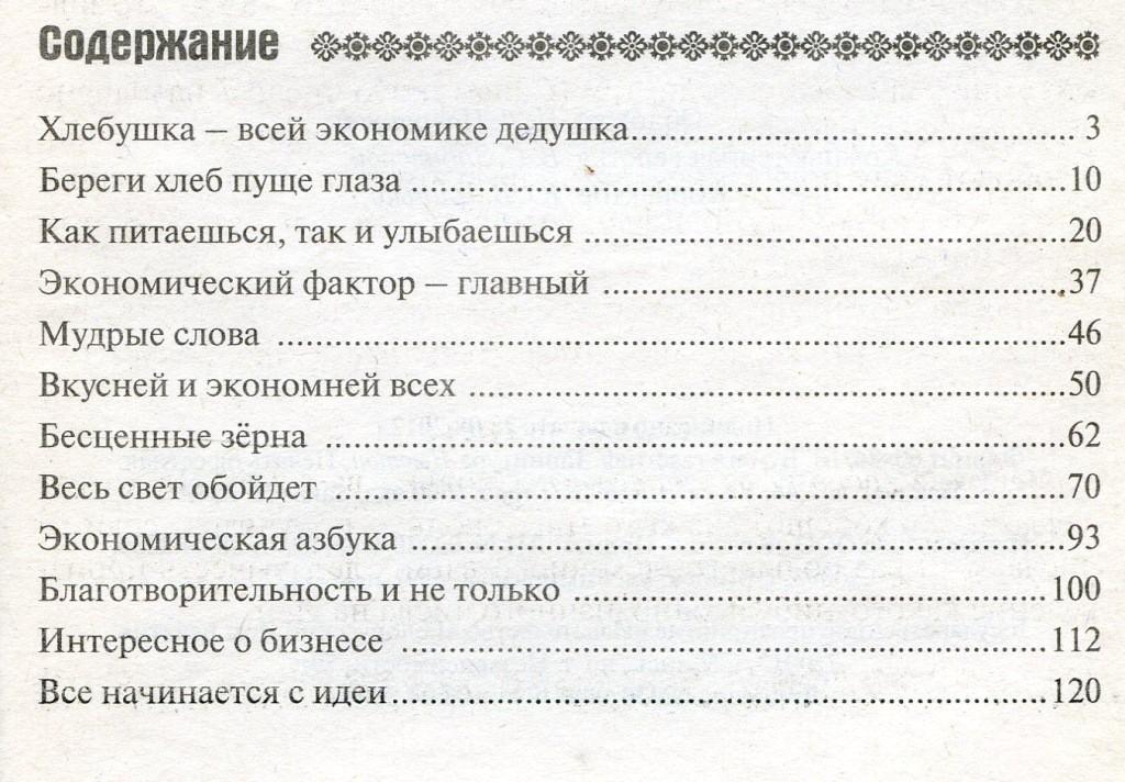 Праздник в школе 2012 № 10