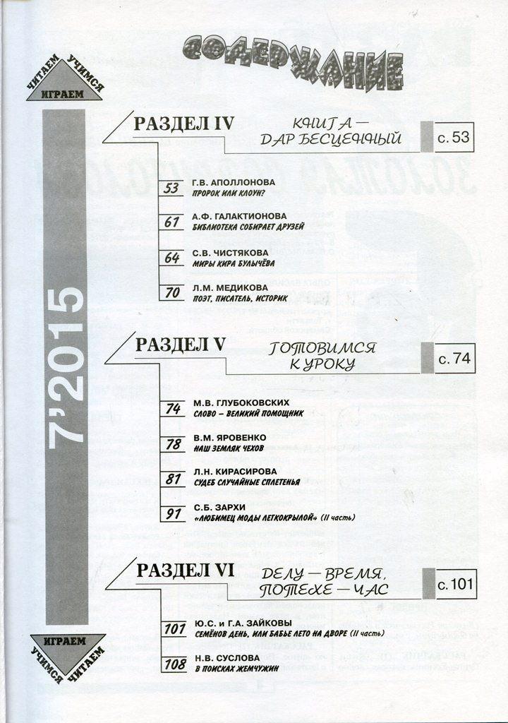 Читаем, учимся, играем 2015 №7 (2-я страница)