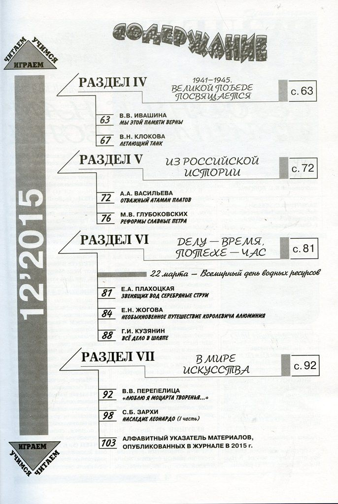 Читаем. учимся, играем 2015 №12 (2-я страница)