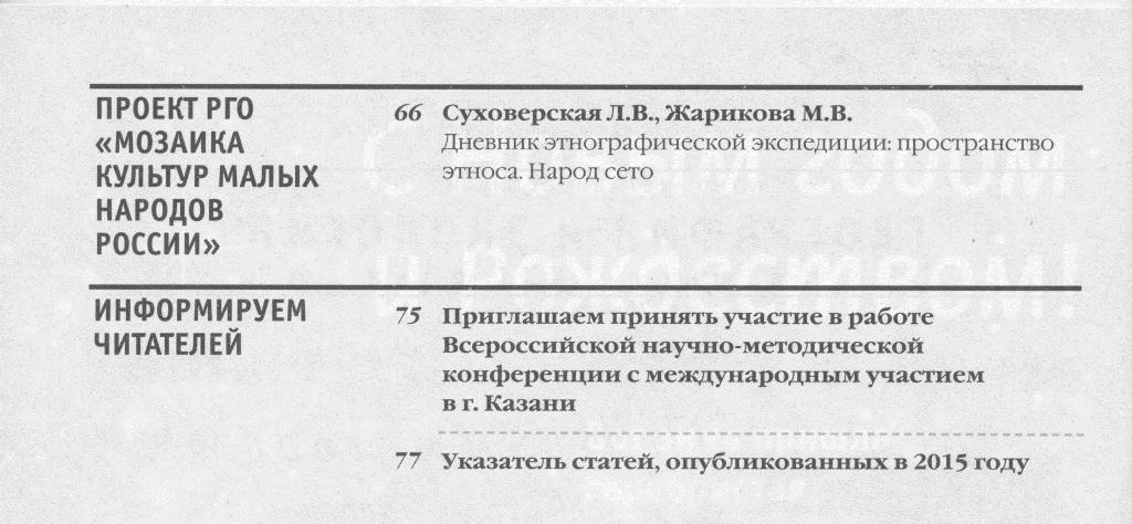 ГИЭ 2016 №1 (2)