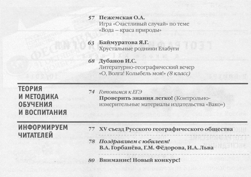 ГиЭ 2014 №10 (2)