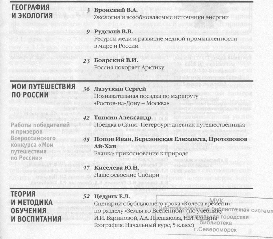 ГиЭ 2014 №3 (1)