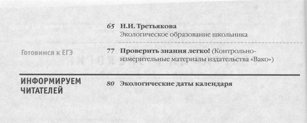 ГиЭ 2014 №3 (2)