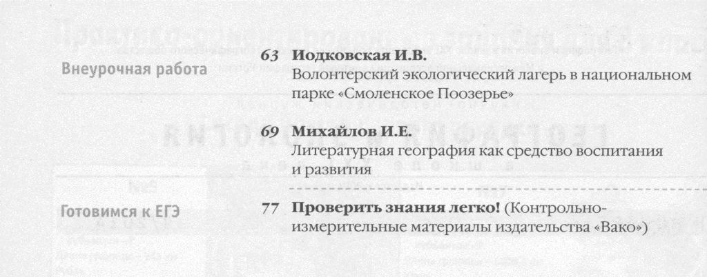 ГиЭ 2014 №9 (2)