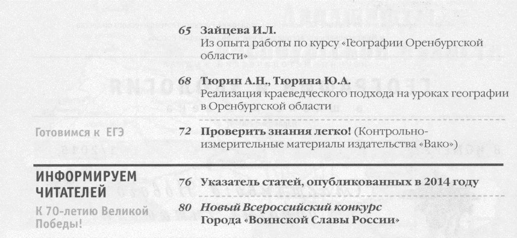 ГиЭ 2015 №1 (2)