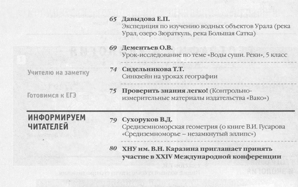 ГиЭ 2015 №3 (2)