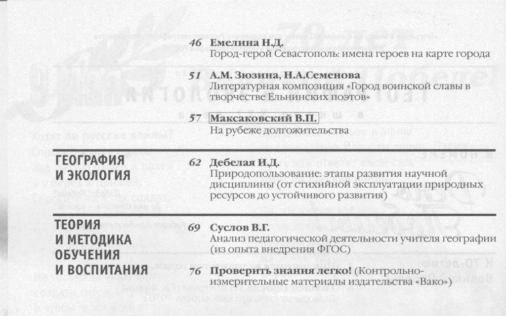 ГиЭ 2015 №4 (2)