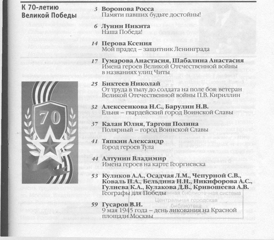 ГиЭ 2015 №5 (1)