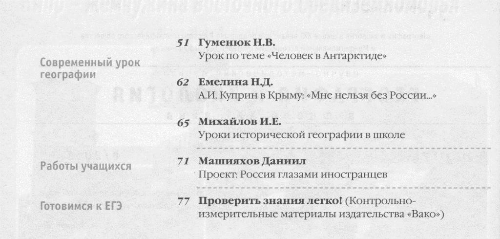 ГиЭ 2015 №8 (2)