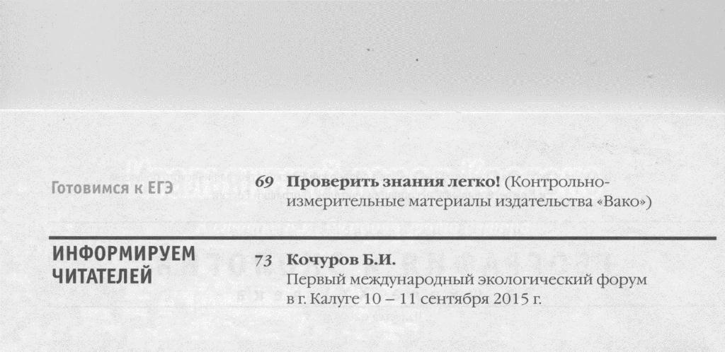 ГиЭ 2015 №9 (2)