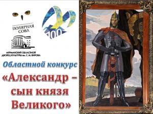 1 Областной конкурс Александр – сын князя Великого