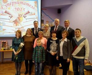 Торжественная церемония награждения «Суперчитатель 2015»