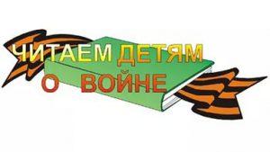 0. 4 мая в 12 часов работниками Центральной детской библиотеки была проведена акция __Читаем детям о войне__