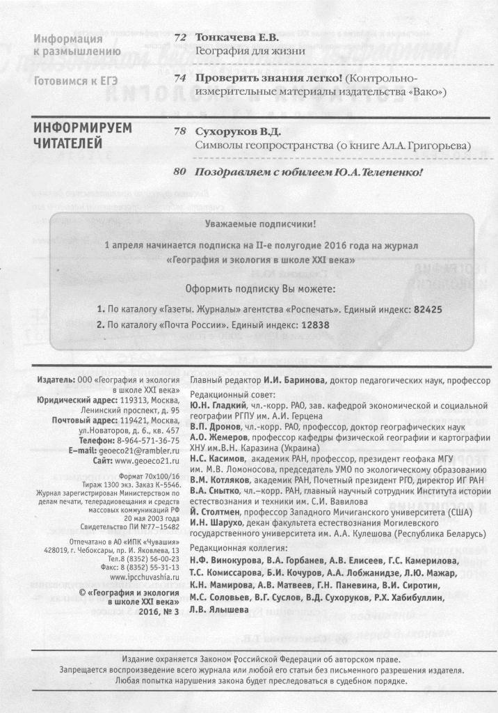 ГиЭ 2016 №3 содержание (2-я страница)
