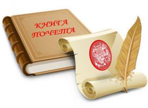 kniga_pocheta_risunok1