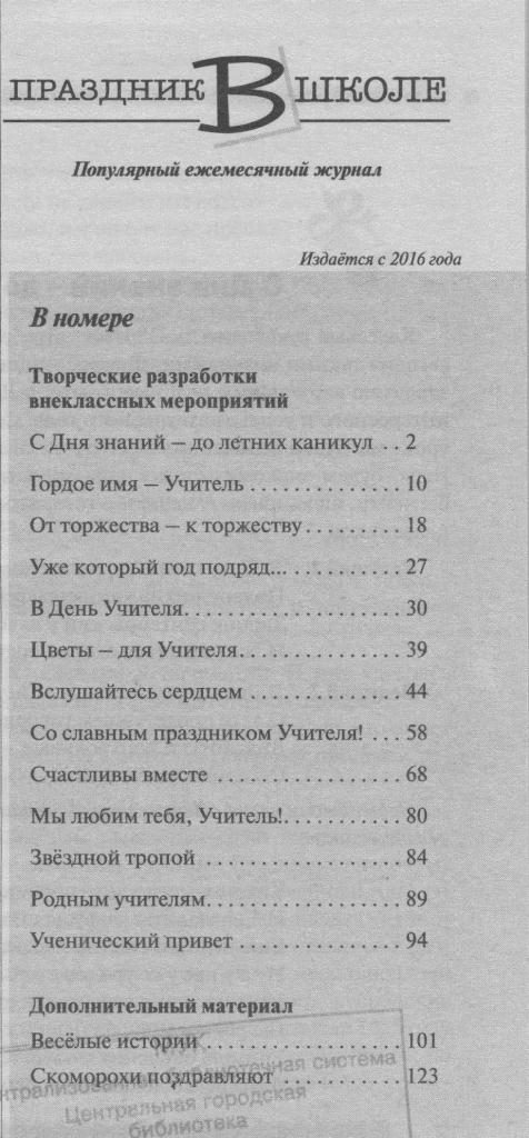 prazdnik-v-shkole-2016-8-soderzhanie