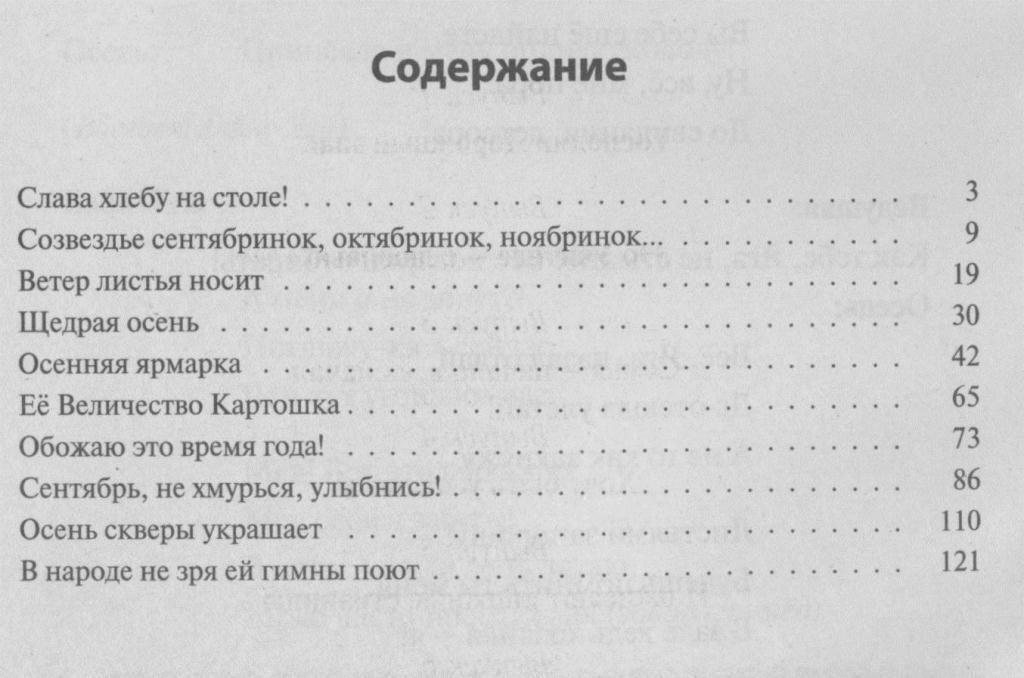 prazdnik-v-shkole-2016-6-soderzhanie